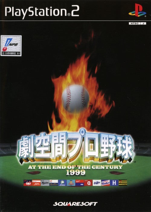 Gekikuukan Pro Yakyuu: At the End of the Century 1999 - PlayStation 2 (Japan)