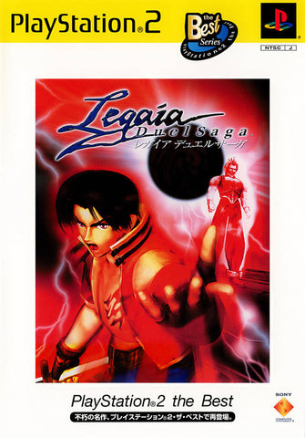 Legaia: Duel Saga (PlayStation 2 the Best) - PlayStation 2 (Japan)