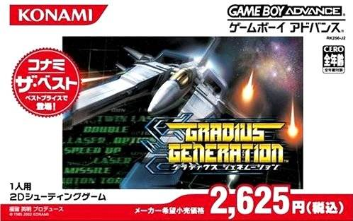 Gradius Generation (Konami the Best) - Game Boy Advance (Japan)
