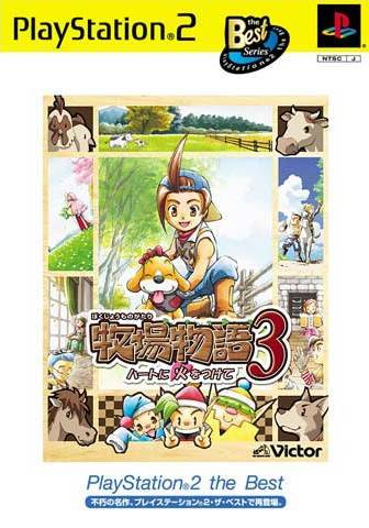 Bokujou Monogatari 3: Heart ni Hi o Tsukete (PlayStation 2 the Best) - PlayStation 2 (Japan)