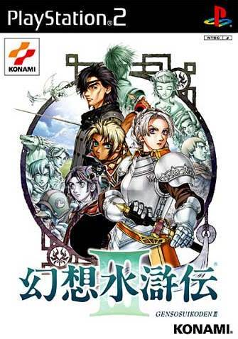 Genso Suikoden III - PlayStation 2 (Japan)