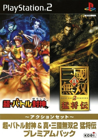 Chou Battle Houshin (w/Shin Sangoku Musou 2 Mushouden) - PlayStation 2 (Japan)