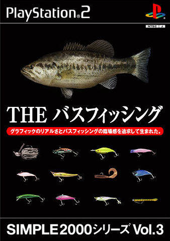 Simple 2000 Series Vol. 3: The Bass Fishing - PlayStation 2 (Japan)