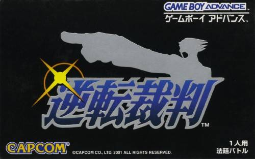 Gyakuten Saiban - Game Boy Advance (Visual Novel, 2001, JP )
