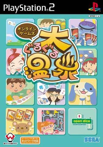 Dai Guruguru Onsen - PlayStation 2 (Japan)