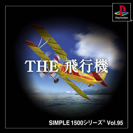 Simple 1500 Series Vol. 95: The Hikouki - PlayStation (Japan)