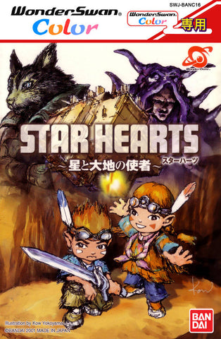 Star Hearts: Hoshi to Daichi no Shisha - WonderSwan Color (Japan)