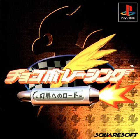 Chocobo Racing: Genkai e no Road - PlayStation (Japan)