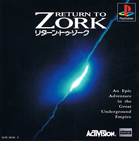 Return to Zork - PlayStation (Japan)