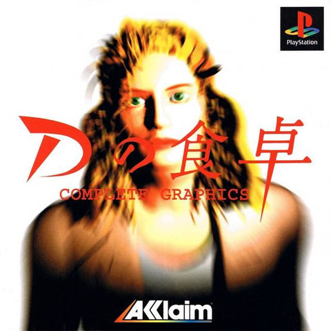 D no Shokutaku (Complete Graphics) - PlayStation (Japan)