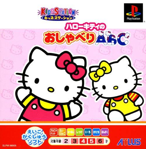 Hello Kitty no Oshaberi ABC - PlayStation (Japan)