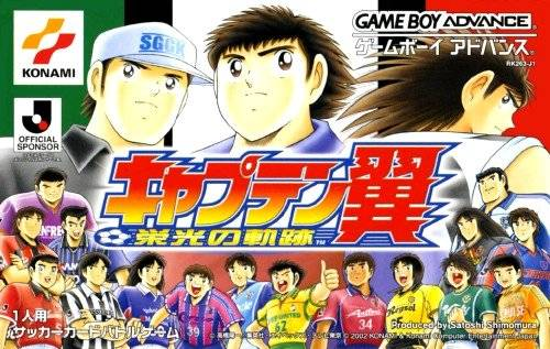 Captain Tsubasa: Eikou no Kiseki - Game Boy Advance (Sports, 2002, JP )