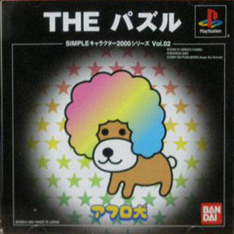 Afro Inu: The Puzzle (Simple Characters 2000 Series Vol. 02) - PlayStation (Japan)