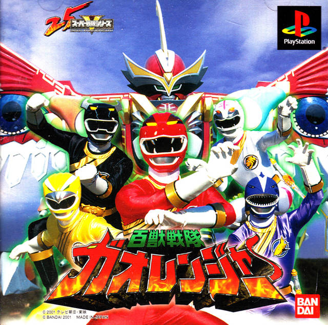 Hyakujuu Sentai GaoRanger - PlayStation (Japan)