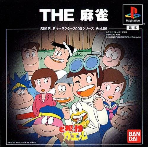 The Mahjong: Dokonjou Gaeru (Simple Characters 2000 Series Vol. 06) - PlayStation (Japan)
