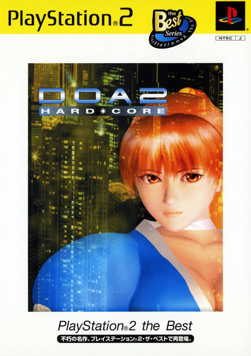 DOA 2 Hardcore (PlayStation 2 the Best) - PlayStation 2 (Japan)