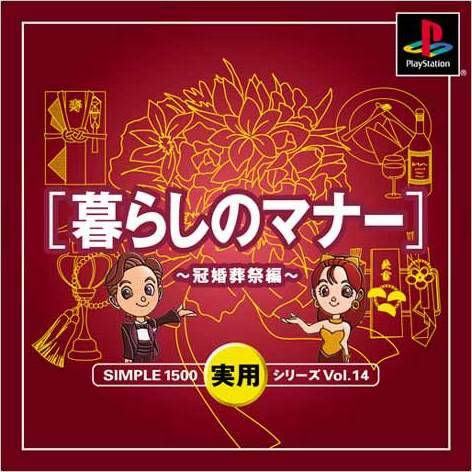 Simple 1500 Jitsuyou Series Vol. 14: Kurashi no Manner - PlayStation (Japan)