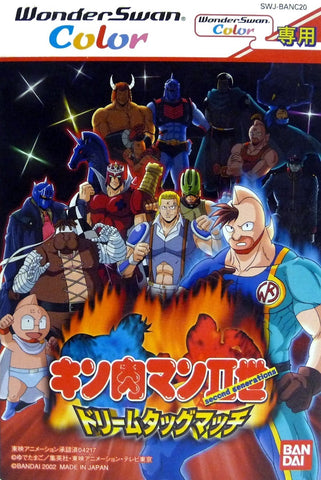 Kinnikuman Nisei: Dream Tag Match - WonderSwan Color (Japan)