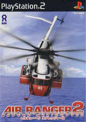 Air Ranger 2: Rescue Helicopter - PlayStation 2 (Japan)