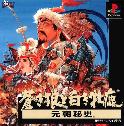 Aoki Ookami to Shiroki Mejika: Genchou Hishi - PlayStation (Japan)
