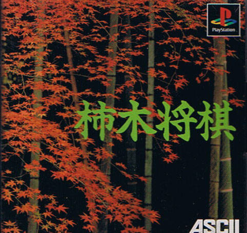 Kakinoki Shogi - PlayStation (Japan)