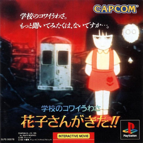 Gakkou no Kowai Uwasa: Hanako-san ga Kita!! - PlayStation (Japan)