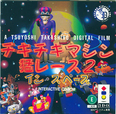 Chiki Chiki Machine Mou Race 2: In Space - 3DO (Japan)