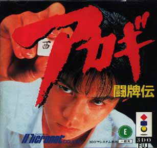 Akagi: Touhaiden - 3DO (Japan)