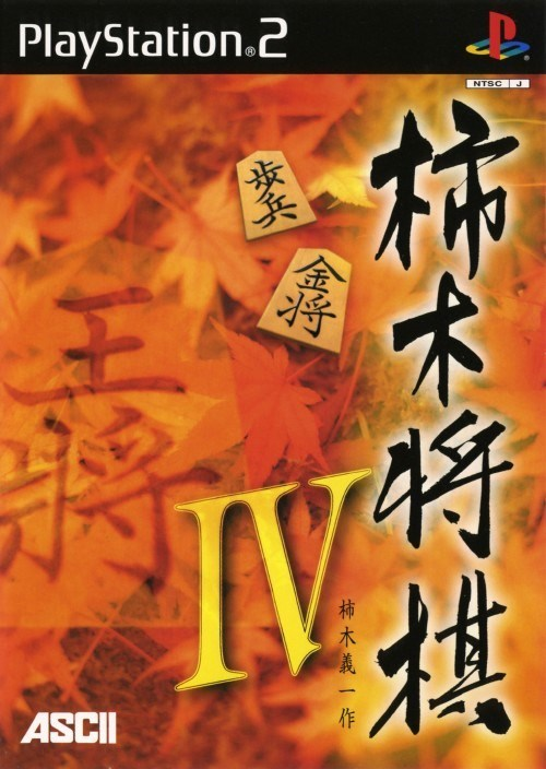 Kakinoki Shogi IV - PlayStation 2 (Japan)