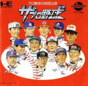 The Pro Yakyuu - Turbo CD (Japan)