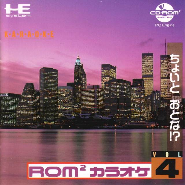 Rom Rom Karaoke Vol. 4: Choito Otona!? - Turbo CD (Japan)