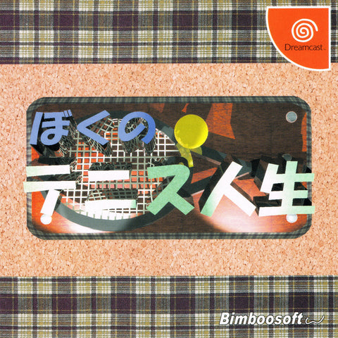 Boku no Tennis Jinsei - SEGA Dreamcast (SPT, 2001) [USED]