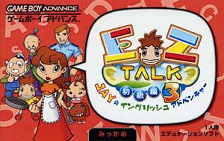EZ-Talk Shokyuuhen 3 - Game Boy Advance (Misc, 2001, JP )
