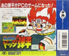Honoo no Doukyuuji: Dodge Danpei - TurboGrafx-16 (Japan)
