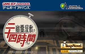 Yuurei Yashiki no Nijuuyon Jikan - Game Boy Advance (Action, 2002, JP )