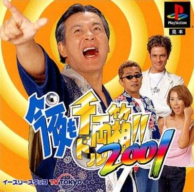 Konyamo Dorubako!! 2001 - PlayStation (Japan)