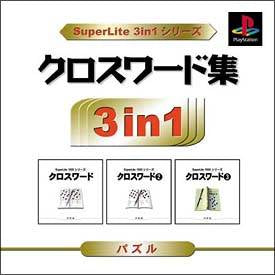 Crossword Shuu (SuperLite 3in1 Series) - PlayStation (Japan)