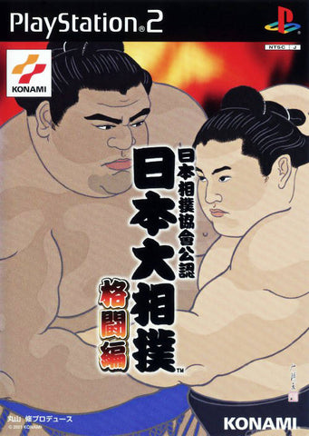 Nippon Oozumou Kakutouhen - PlayStation 2 (Japan)