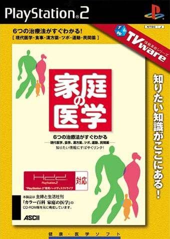 Katei no Igaku (TVWare Series) - PlayStation 2 (Japan)