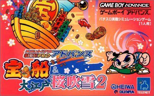 Slot! Pro Advance: Takarabune & Ooedo Sakura Fubuki 2 - Game Boy Advance (Gambling, 2001, JP )