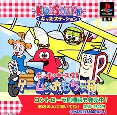 Kids Station: Ponkkikkids 21 - PlayStation (Japan)