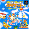 Tonde! Tonde! Diet - PlayStation (Japan)
