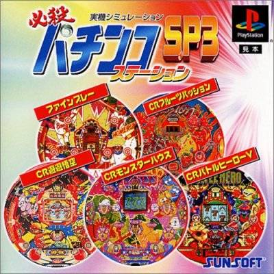 Hissatsu Pachi-Slot Station SP 3 - PlayStation (Japan)