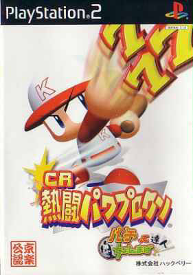 Pachitte Chonmage Tatsujin: CR Nettou Power Pro Kun - PlayStation 2 (Japan)