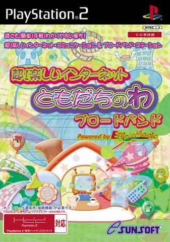 Chou! Tanoshii Internet Tomodachi no Wa (Broadband) - PlayStation 2 (Japan)