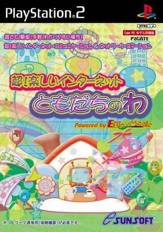Chou! Tanoshii Internet Tomodachi no Wa (Type-PG) - PlayStation 2 (Japan)