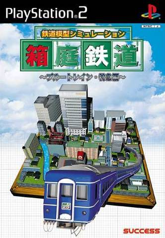 Hakoniwa Tetsudou: Blue Train Tokkyuuhen - PlayStation 2 (Japan)