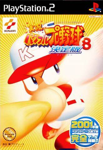 Jikkyou Powerful Pro Yakyuu 8 Ketteiban - PlayStation 2 (Japan)