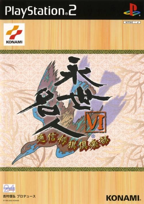 Eisei Meijin VI - PlayStation 2 (Japan)