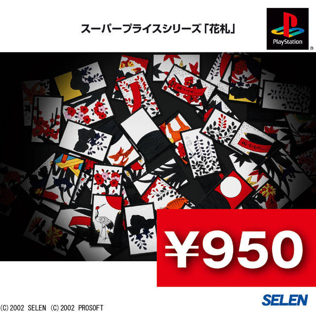 Hanafuda (Super Price Series) - PlayStation (Japan)